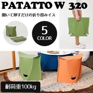 折りたたみ椅子 アウトドア パタット PATATTO W 320