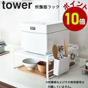 ※本商品は、お客様に組み立ていただく組立式商品です※  炊飯器下の空間を有効活用できる、炊飯器ラック...