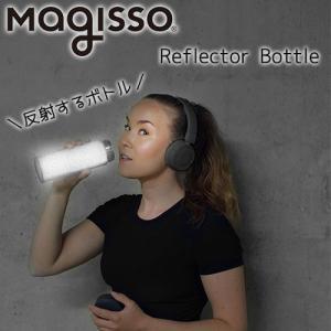 タンブラー ドリンクボトル マグボトル 水筒 リフレクター 反射板 Magisso マギッソ リフレクターステンレスボトル s-zakka-show