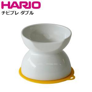 HARIO 犬用フードボウル チビプレ ダブル PTS-CBD s-zakka-show