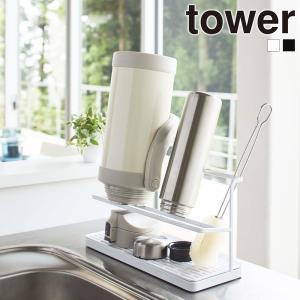 【予約】ワイド ジャグボトル スタンド ボトルスタンド tower 山崎実業 タワー|s-zakka-show