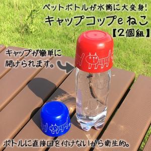 ペットボトル コップ  キャップコップe ねこ 2個組|s-zakka-show
