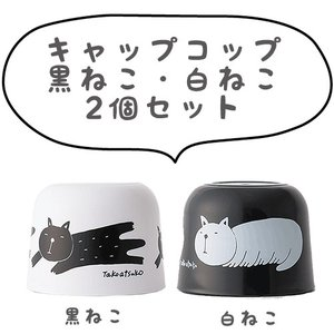 ペットボトル コップ キャップコップ 2個組 黒ねこ・白ねこ|s-zakka-show