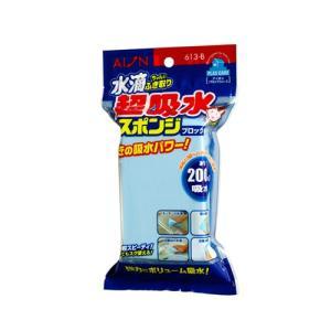 吸水スポンジ 水滴ちゃんとふき取り 超吸水スポンジ ブロック 200ml|s-zakka-show