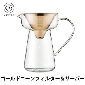 コーヒー フィルター&サーバー セット cores コレス ゴールドコーンフィルター&サーバー C750GD 在庫限り|s-zakka-show