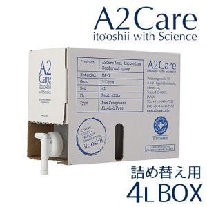 A2Careスプレーボトルの大容量詰め替え用4Lタイプです。  リビングやベッドルームはもちろん、玄...