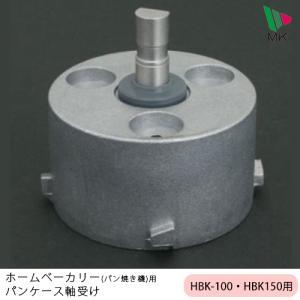 軸受け HB-2811Z100V HBK-100 HBK-101 HBH-100 HBK-150 HBK-151 HB-150 エムケー精工|s-zakka-show