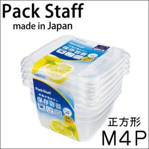 保存容器 プラスチック パックスタッフ エアータイトクリア   正方形Mサイズ 4コ入 在庫限り|s-zakka-show