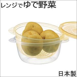 レンジ ゆで野菜 調理保存容器 丸型大 在庫限り|s-zakka-show