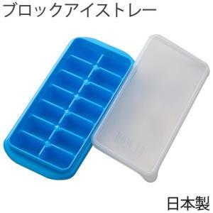 製氷皿 ブロック アイストレーN PH-F65 日本製 在庫限り|s-zakka-show
