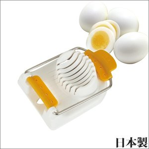 ゆで玉子のスライスが簡単にできる玉子切り。 支点を上にあげたことにより切る圧力が均等になり 白身と黄...