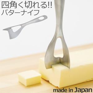 バターナイフ 日本製 四角く切れるバターナイフ|s-zakka-show