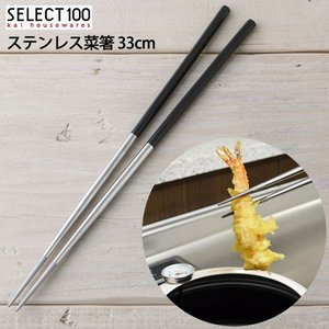 菜箸 ステンレス 33cm|s-zakka-show