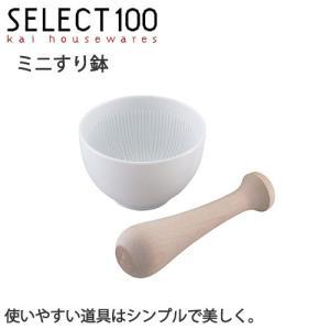 すり鉢 離乳食 SELECT100 ミニすり鉢 DH3020 貝印  在庫限り|s-zakka-show