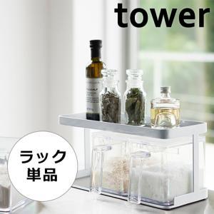 調味料入れ ラック タワー 調味料ストッカーラック ワイド ホワイト|s-zakka-show