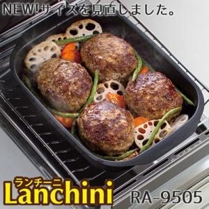 グリルパン 魚焼きグリル ランチーニ 17×22cm|s-zakka-show