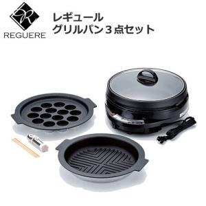 ホットプレート 鍋 レギュール グリルパン3点セット 保証書付き|s-zakka-show