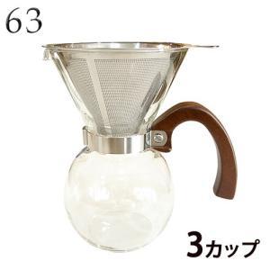 コーヒーメーカー 3CUP 3カップ 63 ロクサン|s-zakka-show