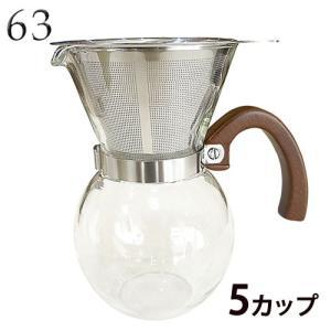 コーヒーメーカー 5カップ ロクサン|s-zakka-show
