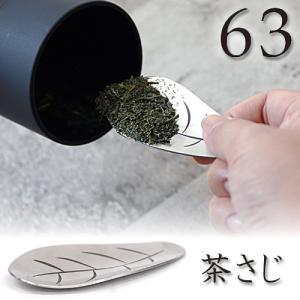 茶さじ  63 ロクサン |s-zakka-show