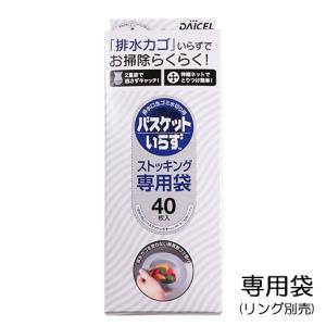 バスケットいらず 専用袋 N ストッキング 40枚 本体別売|s-zakka-show