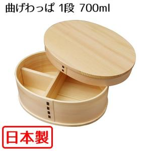 曲げわっぱ 弁当箱 日本製 かぶせ型 1段|s-zakka-show