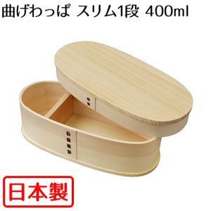 曲げわっぱ 弁当箱 日本製 かぶせ型 スリム 1段|s-zakka-show