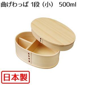 曲げわっぱ 弁当箱 日本製 かぶせ型 小  1段|s-zakka-show