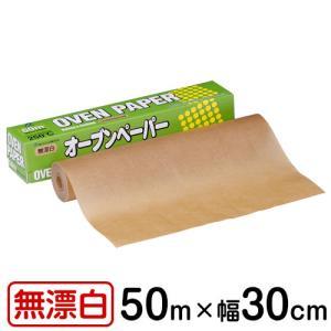 クッキングシート 無漂白 日本製 アルファミック オーブンペーパー 30×50m
