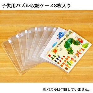 パズル 収納 子供用 8枚入り|s-zakka-show