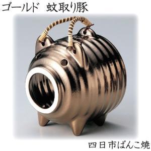 蚊取り線香入れ ゴールド 蚊取り豚 日本製  s-zakka-show