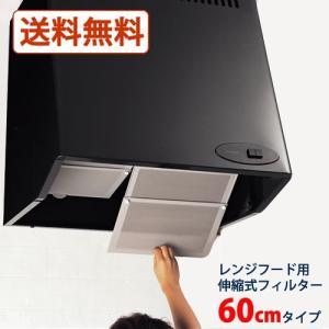 ベラスコートレンジフード用 伸縮式フィルター 60cmタイプ 2枚入り s-zakka-show