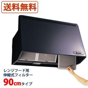 ベラスコート レンジフード用伸縮式フィルター 90cmタイプ 3枚入り|s-zakka-show