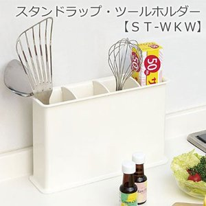 箸立て おしゃれ キッチンツールスタンド ST-WKW|s-zakka-show