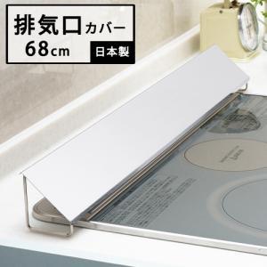 ステンレス 排気口 カバー 幅68cm RK521 日本製|s-zakka-show