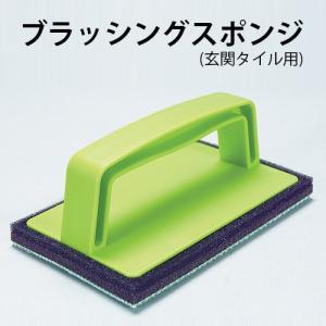 玄関 タイル 壁面 掃除 水拭き グリップ付き 力を入れやすい 拭き掃除 ブラッシングスポンジ玄関タイル用|s-zakka-show