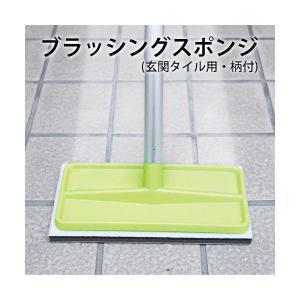 玄関 タイル 壁面 掃除 水拭き ブラッシングスポンジ 柄付き 腰を曲げない 拭き掃除|s-zakka-show
