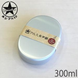 お弁当箱 アルミ  小判型 S|s-zakka-show
