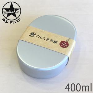 お弁当箱 アルミ  小判型 L|s-zakka-show