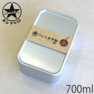 お弁当箱 アルミ  深型 Lサイズ 700ml|s-zakka-show