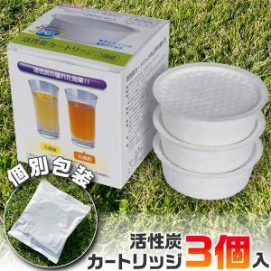 オイルポット用 活性炭カートリッジ3個入 富士ホーロー|s-zakka-show