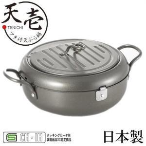 揚げものをフタの裏に乗せるとそのままで油切りができる天ぷら鍋です。 安心安全のクッキングヒーター用調...