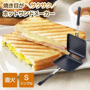 市販の食パン(8枚切り・12枚切り)に具材を挟んで焼くだけ。 あつあつのおいしいホットサンドができま...