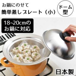【在庫限り】蒸し器 ステンレス お鍋にのせて簡単蒸しプレートドーム型 小 18〜20cm用 YJ25...