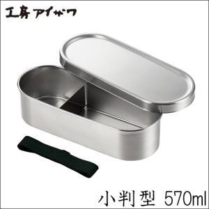 アイザワ 小判型 ランチボックス 570ml|s-zakka-show