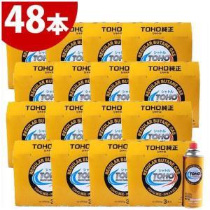 カセットボンベ カセットガス 48本 トーホー 3本×16個 48本セット|s-zakka-show