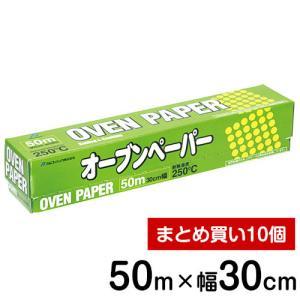 クッキングシート 白30×50m アルファミック まとめ買い10個セット送料無料