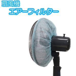 扇風機エアーフィルター 羽30cm用 ほこりキャッチャー5枚...