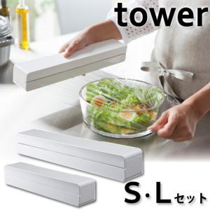 ラップホルダー タワー tower マグネット ラップケース SLサイズセット ホワイト 空中収納 s-zakka-show