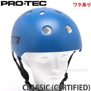 【ワケあり】 プロテック クラシック サーティファイド PRO-TEC CLASSIC CERTIFIED 訳有り ヘルメット カラー:BLUE RETRO サイズ:L|s3store